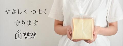 やさつよ食パン袋