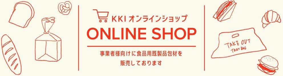 KKIオンラインショップ